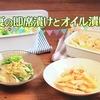 3分クッキング【キャベツのピリ辛甘酢漬け】【セロリのごま甘酢漬け】レシピ