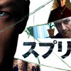 【iTunes Store】「スプリット (字幕/吹替)」今週の映画 102円レンタル