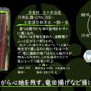 【火曜日の辛口一杯】刀剣乱舞‐ONLINE‐日本酒刀剣男子一期一振【FUKA🍶BORI】