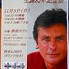 "<span itemprop=""headline"">★「アラン・ドロン生誕82年記念・シネマ・ライブ」、11月5日、銀座タクトで開催。</span>"