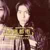 真剣と書いてマジと読む①(1997)