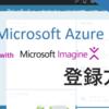 【学生無料】【技術入門②】Microsoft Imagineを利用してMicrosoft Azureに登録する方法