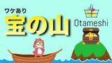 ワケあり商品が集まったお店!「Otameshi」はどこよりも格安でゲットできる穴場サイト