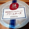 オハヨー 焼スイーツ クリームチーズとクリームチーズのホットサンド