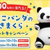永谷園【にこにこパンダの抱きまくら】5000名にプレゼントキャンペーン。高さ約85センチ、娘より大きい!