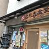 綺麗で美味しくて丁寧な定食屋 「ともえ食堂」(世田谷区)