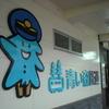 回顧録~北海道&東日本パスで巡る、東北・北海道の旅~ その6(青森〜仙台)