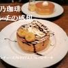 星乃珈琲のランチ!ビーフシチュースフレドリアと人気のスフレパンケーキ