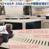 成田空港からジャカルタ・スカルノ・ハッタ国際空港までスカイスイートⅢ仕様のJL725便ビジネスクラスに搭乗