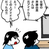 No.1103 W不倫疑惑の斉藤由貴さんは元アイドルでスケバン刑事