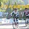 サイクル女子、真夏のおススメの服装は?しまなみ猛暑3日間で検証!