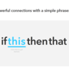 IFTTTの使い方 RSSフィードをTwitterに配信してみよう