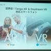 世界初の「Tango」と「Daydream」両対応スマートフォン「ZenFone AR」が日本でも販売決定!!