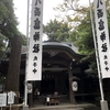 【御朱印】蒲郡の竹島:八百富神社行ってきたぞー