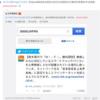大阪震度6の地震に対して中国人の反応【SNSの投稿から】
