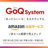 AmazonとGoQSystemによるEC業務効率化に繋がる共催オンラインセミナーが開催