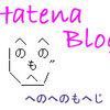 Hatena Blog の見出しの序列や改行や段落について考えてみたりしちゃったりしたのだけど適当かもなのだよ!