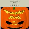 「Pumpkin Hunt(南瓜狩)」:敵を避けながらカボチャを集めるFlashゲームの攻略
