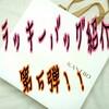 ラッキーバッグ紹介🎵第5弾‼