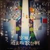 【舞台】突風!道玄坂歌合戦