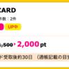【ハピタス】三菱地所グループCARDで2,000pt(2,000円)♪  初年度年会費実質無料! ショッピング条件なし!