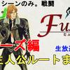 【サガフロンティア リマスター】ヒューズ編 全7主人公ルート まとめ動画(生放送抜粋版) SaGa Frontier Remastered Fuse Story of All Heros【RPG】