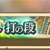 【白猫】残り4日! 武器練磨の塔 打の段の進捗状況 【斧拳28本練磨済み/進捗65%程度】