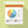 【ブログ運営報告】9月、累計100記事達成!アクセス数?収益などは?