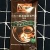【60】匠の珈琲 サザコーヒー