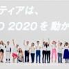 オリンピック東京2020ボランティア募集してます