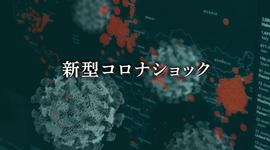 「コロナが揺籃(ようらん)するイノベーション ~株価V字回復の理由~」武者陵司  新型コロナショック