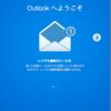 Outlook for Macをはじめて起動してみる。