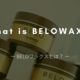 日本初・くせ毛専用ワックス『BELOワックス』とは?異例の成分構成でツヤ出し・うねり防止の効果を。