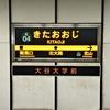 【レターポット】東京都民が大阪まで行ってつけ麺食べてきた(後編)