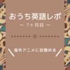 【おうち英語】7ヶ月目レポ