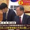 韓国が折れてGSOMIA破棄撤回