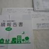 日本たばこ産業 中間配当金