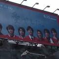 丸山隆平の渋谷すばる愛がガチ…テレビで言えないことも