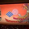 七月大歌舞伎、松竹座、夜の部