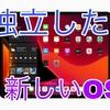 iPadOSの誕生、iPhoneはiOS 13へ