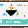 【No.24】小学生から解ける謎解き練習問題「トライアングルの謎」(難易度★3)