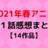 【2021年春アニメ】第1話感想まとめ!あらすじと評価一覧!【14作品】