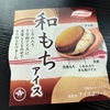 丸永製菓 和もちアイス ~黒蜜もちときな粉アイス~  【ローソン限定商品】  食べてみました