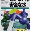 ネットで話題の「謎の水装置」に関連してー19年前に書いた「磁化水は水あか防止に有効?」ー