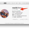 Mac OSのバージョンを確認する方法3つ
