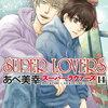 定期購入 BL漫画 SUPER LOVERS 14巻 晴にそっくりな子が登場!進路と嫉妬心