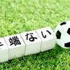 【サッカー】日本がウルグアイに勝利!その凄さ!!
