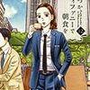 いつかティファニーで朝食をネタバレ感想68話「奈良での決意」マキヒロチ/コミックバンチ のりちゃん動く!ラスト4話