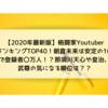 【2020年最新版】格闘家YoutuberランキングTOP40!登録者1位は朝倉未来で驚異の〇万人!那須川天心や皇治、武尊の気になる順位は??まとめて紹介してみた!