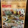 食の備忘録 #129: シンガポールシーフードリパブリック銀座「ランチブッフェを堪能す」